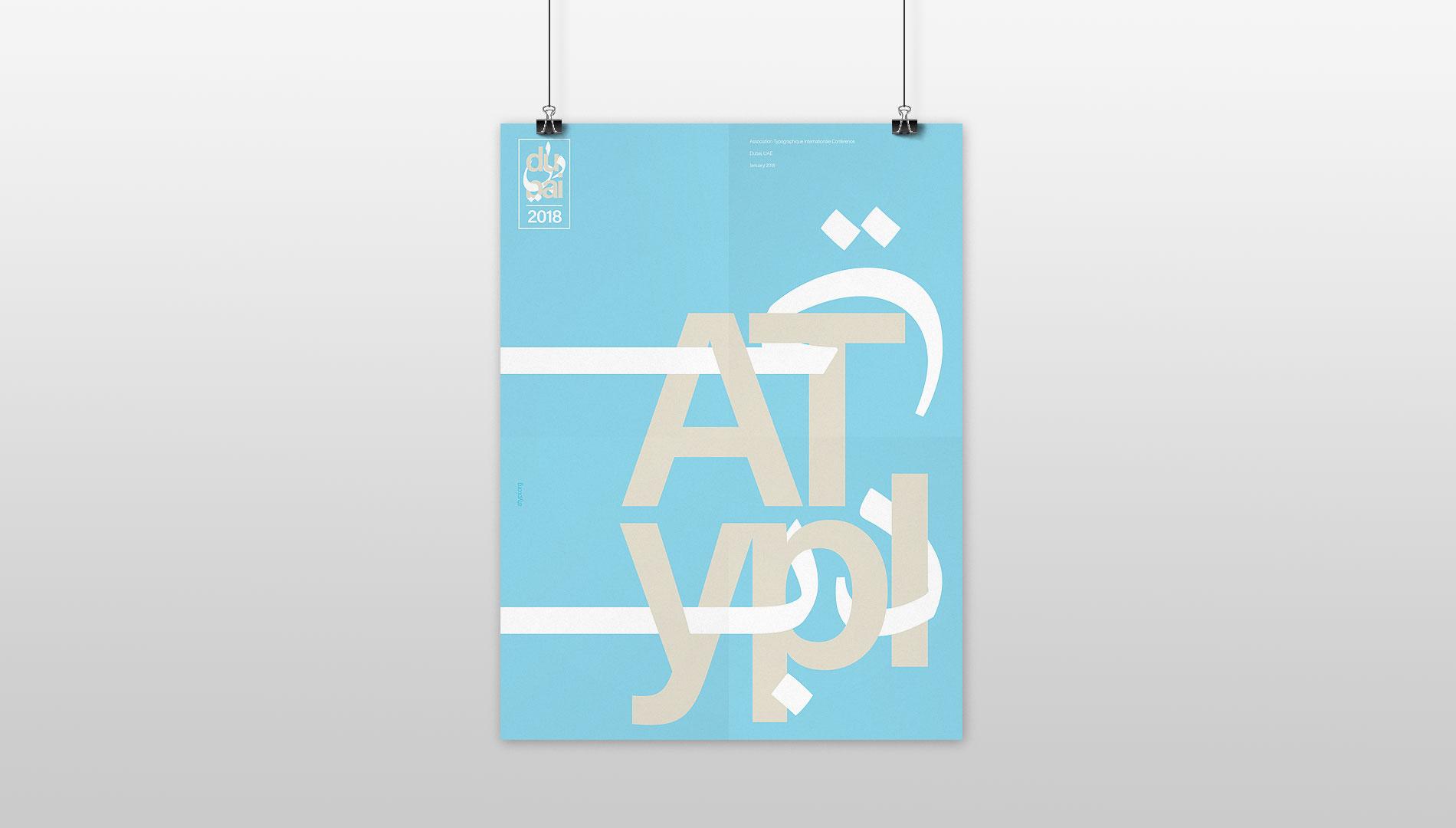 osama_alamidi_poster_1